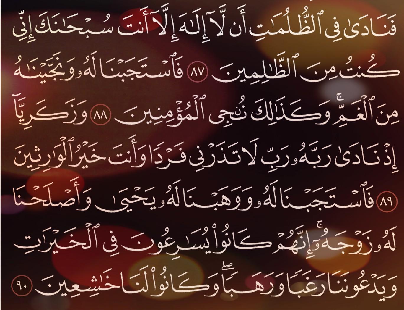 شرح وتفسير سورة الأنبياء surah al-anbiya ( من الآية 77 إلى الاية 90 )