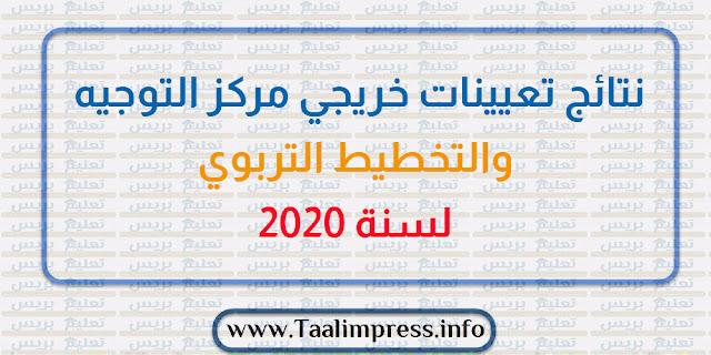 نتائج تعيينات خريجي مركز التوجيه والتخطيط التربوي لسنة 2020