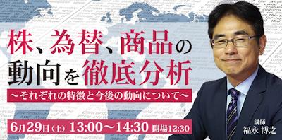 http://www.okachi.jp/seminar/detail20190629t.php