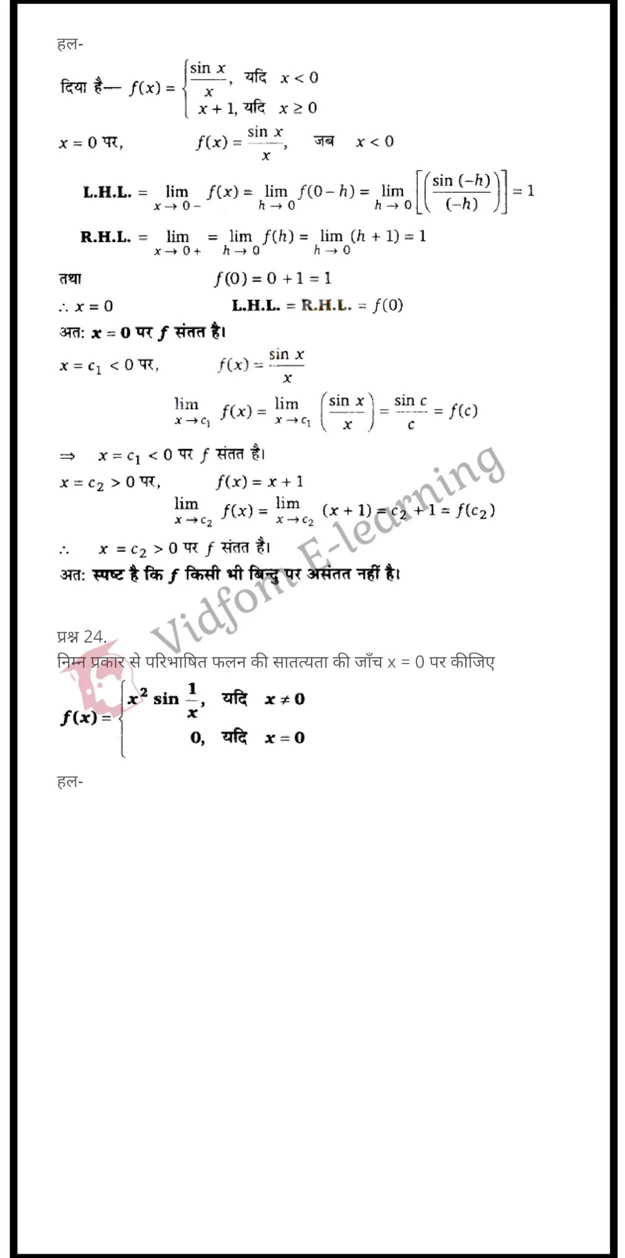 class 12 maths chapter 5 light hindi medium 16