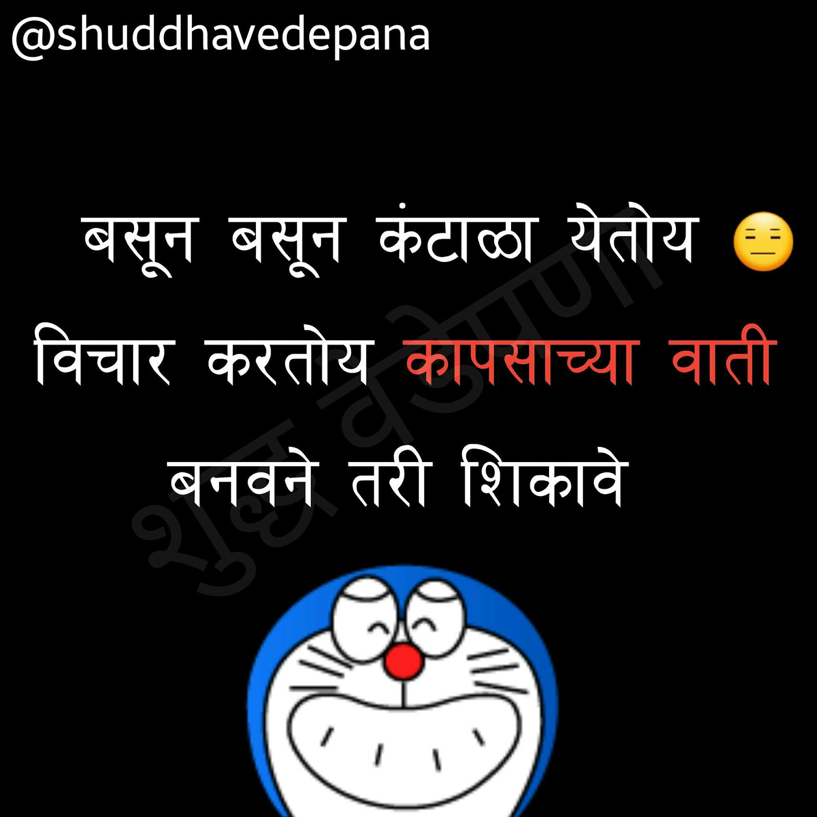 Lockdown Quotes Funny Marathi
