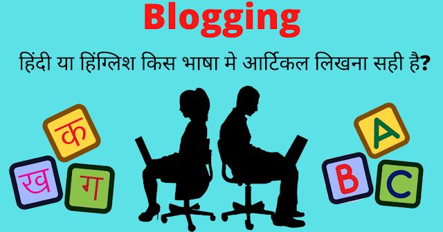 हिंदी या हिंगलिश किस भाषा मे ब्लॉग पोस्ट करना सही है?