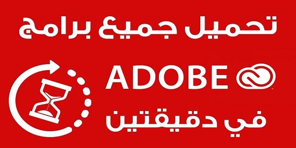 تحميل الفوتوشوب و جميع برامج أدوبي adobe بأخر اصدراتها مجانا وبدون تثبيت