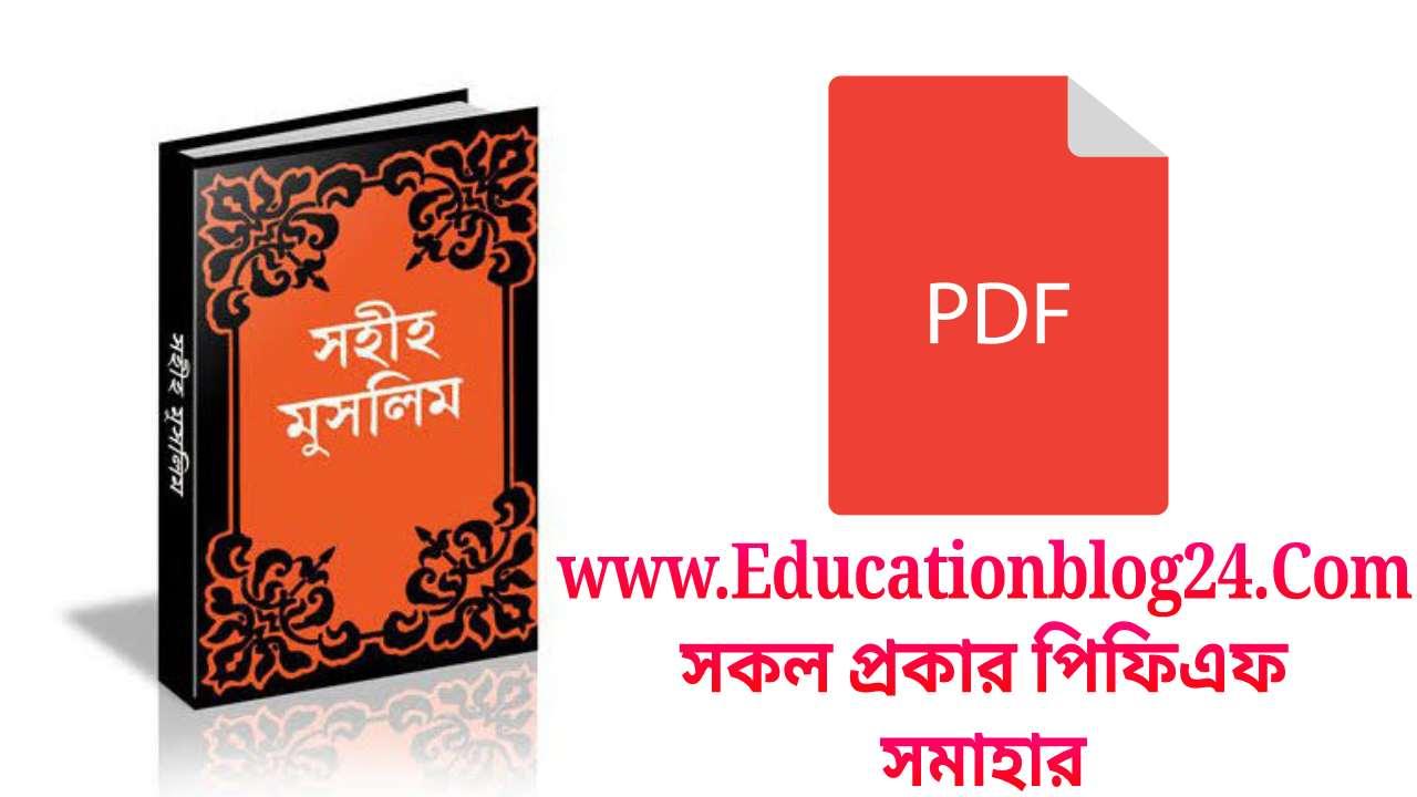 মুসলিম শরীফ পিডিএফ কালেকশন (সকল খন্ড) -মুসলিম শরীফের ব্যাখ্যা গ্রন্থ pdf | মুসলিম শরীফ ইসলামিক ফাউন্ডেশন pdf