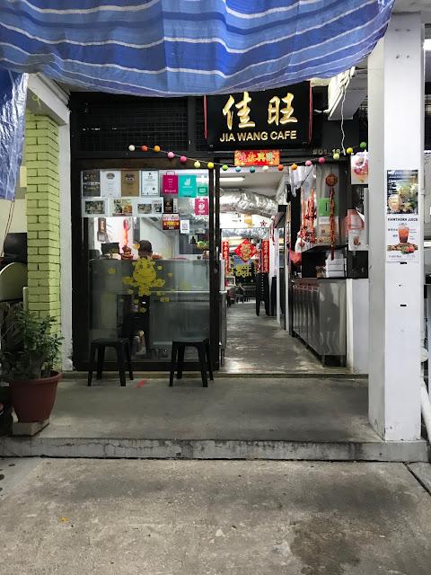 Jia Wang Cafe (佳旺), Bukit Ho Swee