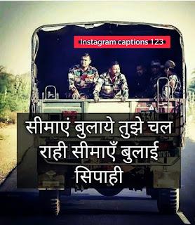 Army Shayari