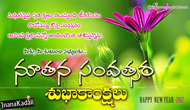 new year telugu quotes, best new year thoughts quotes greetings in Telugu