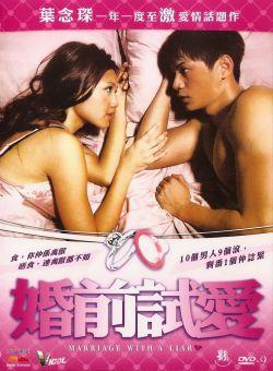Cảm Giác Tội Lỗi - Marriage With A Liar (2010) [Full HD]