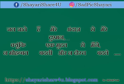 fb status for friends in hindi