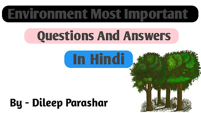 Environment Most Important Questions and Answer In Hindi