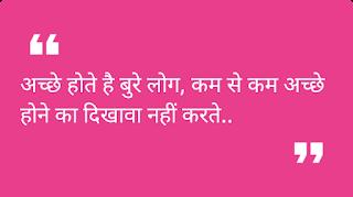 Mai hu nawab status in Hindi