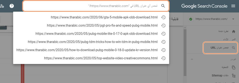 فحص عنوان URL ادوات مشرفي المواقع الجديدة