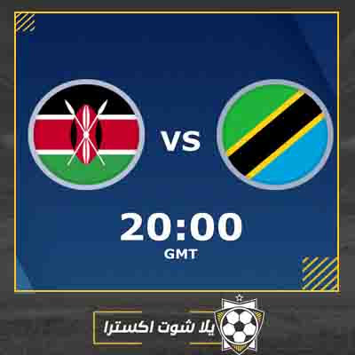 بث مباشر مباراة تنزانيا وكينيا