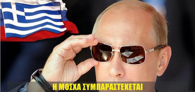 """Θερμό μήνυμα Πούτιν υπέρ του Ελληνισμού: """"Είμαστε δίπλα σε Ελλάδα και Κύπρο"""""""