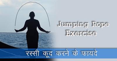 Skipping Rope Benefit,  रस्सी कूदने के फायदे,  Rassi kudne ke fayde, रस्सी कूदने के नियम, rassi kudne ke niyam, skipping rope health benefits in hindi, रस्सी कूदने के गजब फायदे