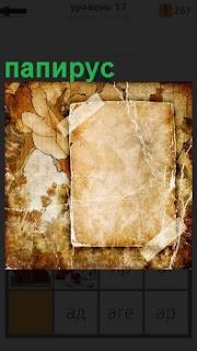 На столе лежит древняя рукопись папирус, в закрытом состоянии