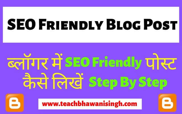 blogger me seo friendly post kaise likhe, seo friendly article kaise likhe