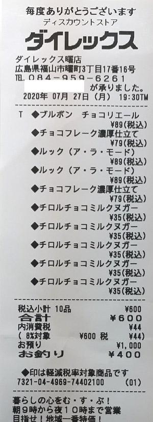 ダイレックス 曙店 2020/7/27 のレシート