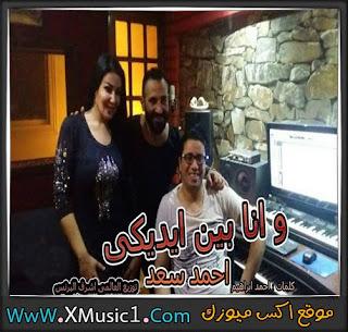 اغنية وانا بين ايديكى لـ احمد سعد توزيع اشرف البرنس