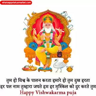 happy vishwakarma jayanti images 2020