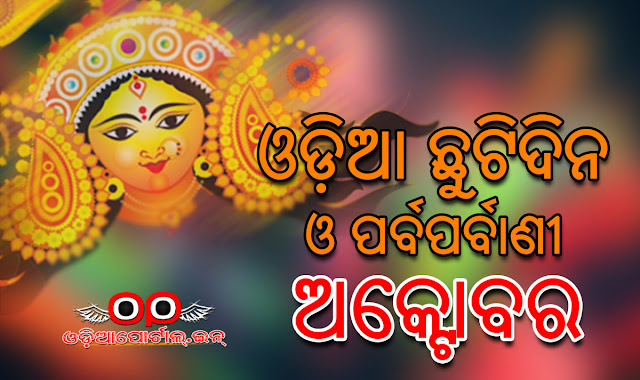 October (Aswina-Kartika) 2017 Odia Calendar, Holidays List, Festivals