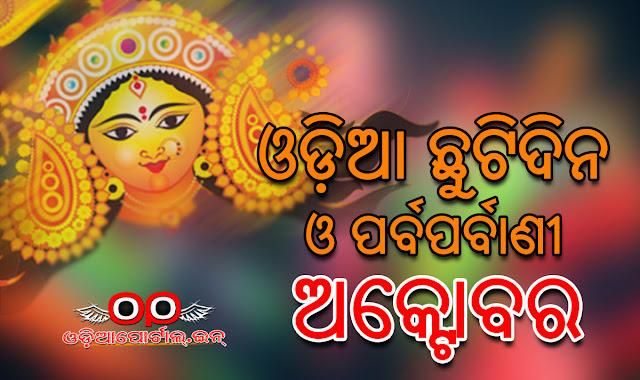 "Odisha: Holidays List Of October (Odia) .PDF Available Dushera, Mahatma Gandhi Jayanti, Lal Bahadur Shastri Jayanti, Ladies Special ""Kumar Purnima"", and Kendrapara famous ""Gaja Laxmi Puja"". deewali, deepavali, diwali"