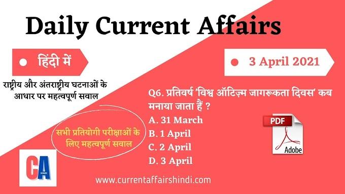 Daily Current Affairs Hindi - Free PDF | 3 April 2021