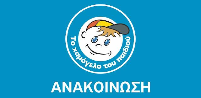 """Ανακοίνωση από το """"Χαμόγελο του Παιδιού"""" για τα κρούσματα κορωνοϊού σε Σπίτι του Οργανισμού"""