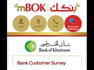 """تطبيق بنك الخرطوم"""" تحميل برنامج بنكك""""تطبيق بنك الخرطوم بالعربي 2017"""
