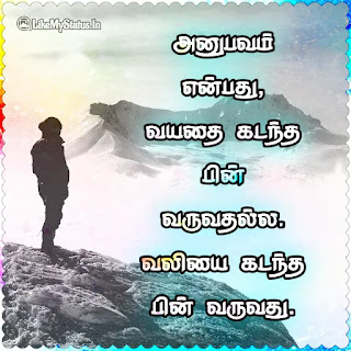 Tamil quote image