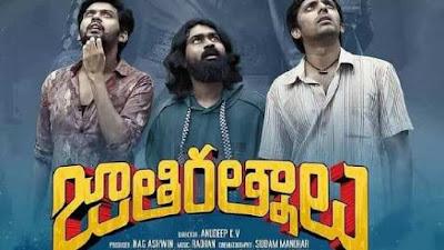 Jathi Ratnalu Box Office Collection