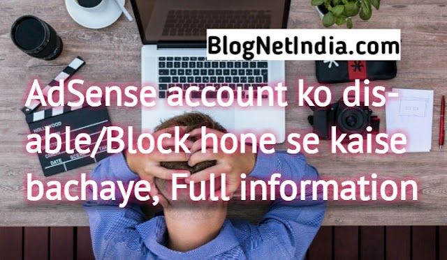 Google Adsense Account ko Disable/Block hone se kaise bachaye