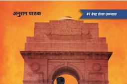 12 वी फेल आई पी एस अधिकारी मनोज शर्मा के संघर्ष जुनून की कहानी बुक रिव्यु।