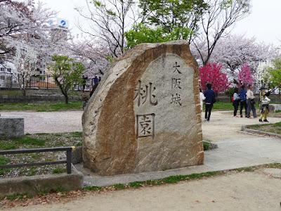 大阪城桃園(Peach Grove)