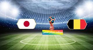 كأس العالم 2018 - مباراة بلجيكا واليابان اليوم
