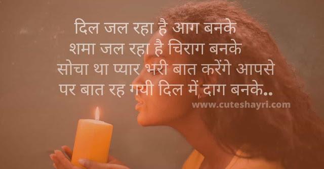 alone heart broken shayari in hindi