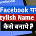 Facebook Par Stylish Name Account Kaise Banaye ?