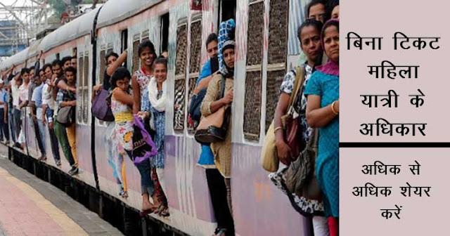 महिला यात्री, अगर बिना टिकट यात्रा कर रही तो Indian Railways के इस नियम को जाने