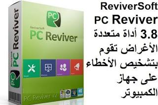 ReviverSoft PC Reviver 3.8 أداة متعددة الأغراض تقوم بتشخيص الأخطاء على جهاز الكمبيوتر