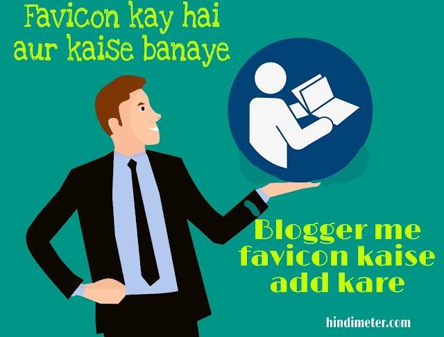 Favicon kya hai aur blogger me favicon kaise add kare