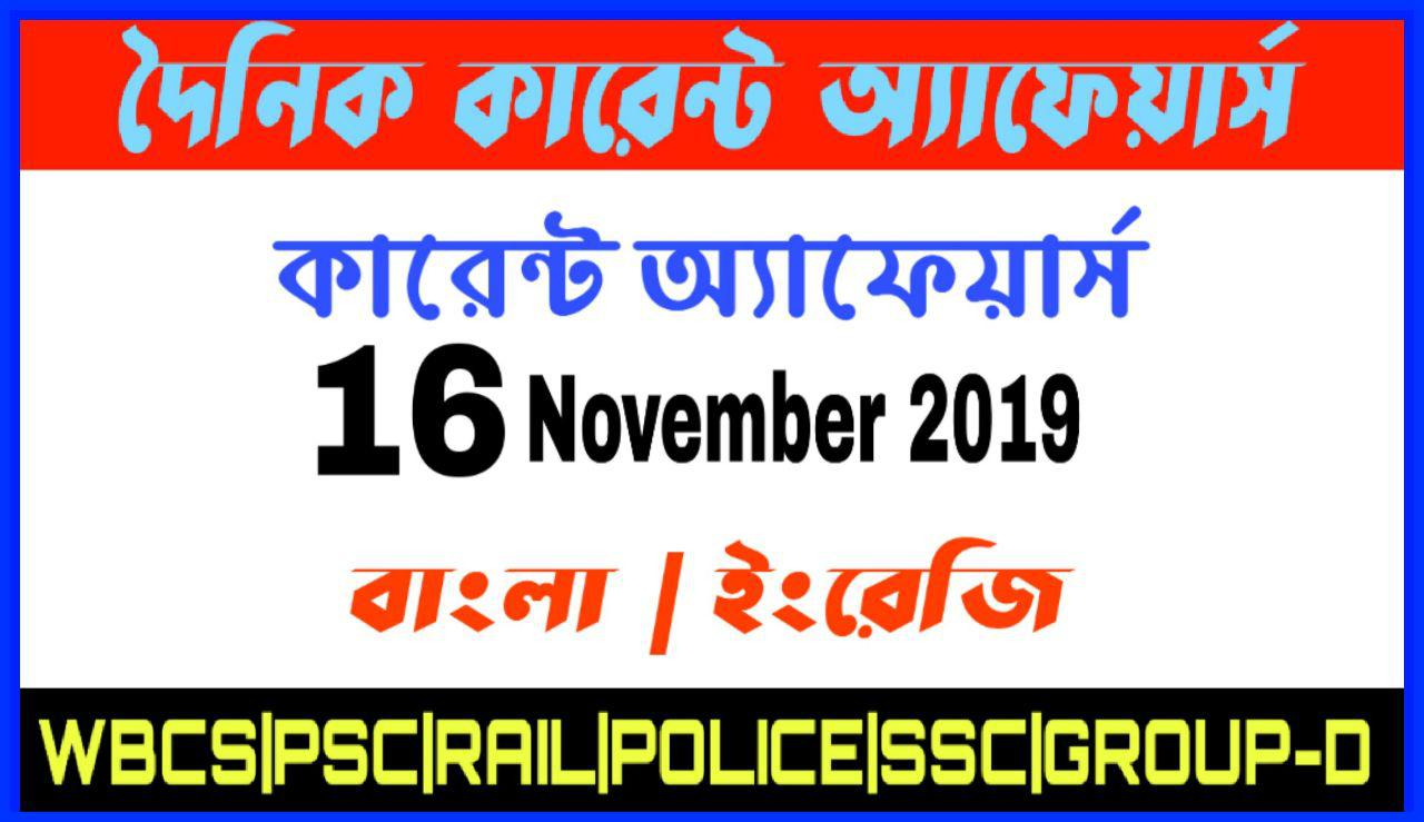 Daily Current Affairs In Bengali and English 16 th November 2019 | for All Competitive Exams
