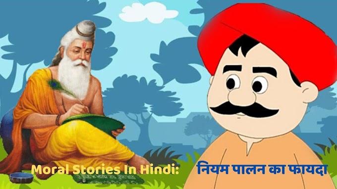 Moral Stories In Hindi: शिक्षाप्रद प्रेरक कहानियाँ हिंदी में।