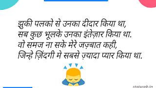 dp shayari whatsapp