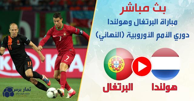 بث مباشر .. مباراة البرتغال وهولندا دوري الأمم الأوروبية (النهائي)