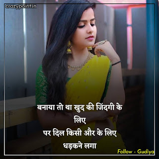 Love shayari hindi status, love shayari hindi font,