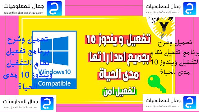 تحميل وشرح برنامج تفعيل نظام التشغيل ويندوز 10 مدى الحياة