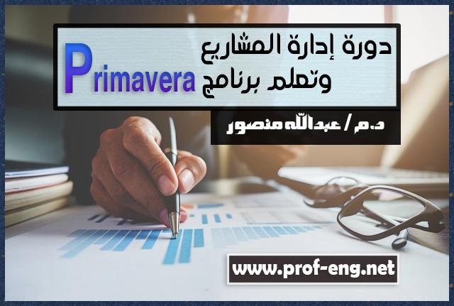 دورة إدارة المشاريع وشرح برنامج بريمافيرا - Primavera p6