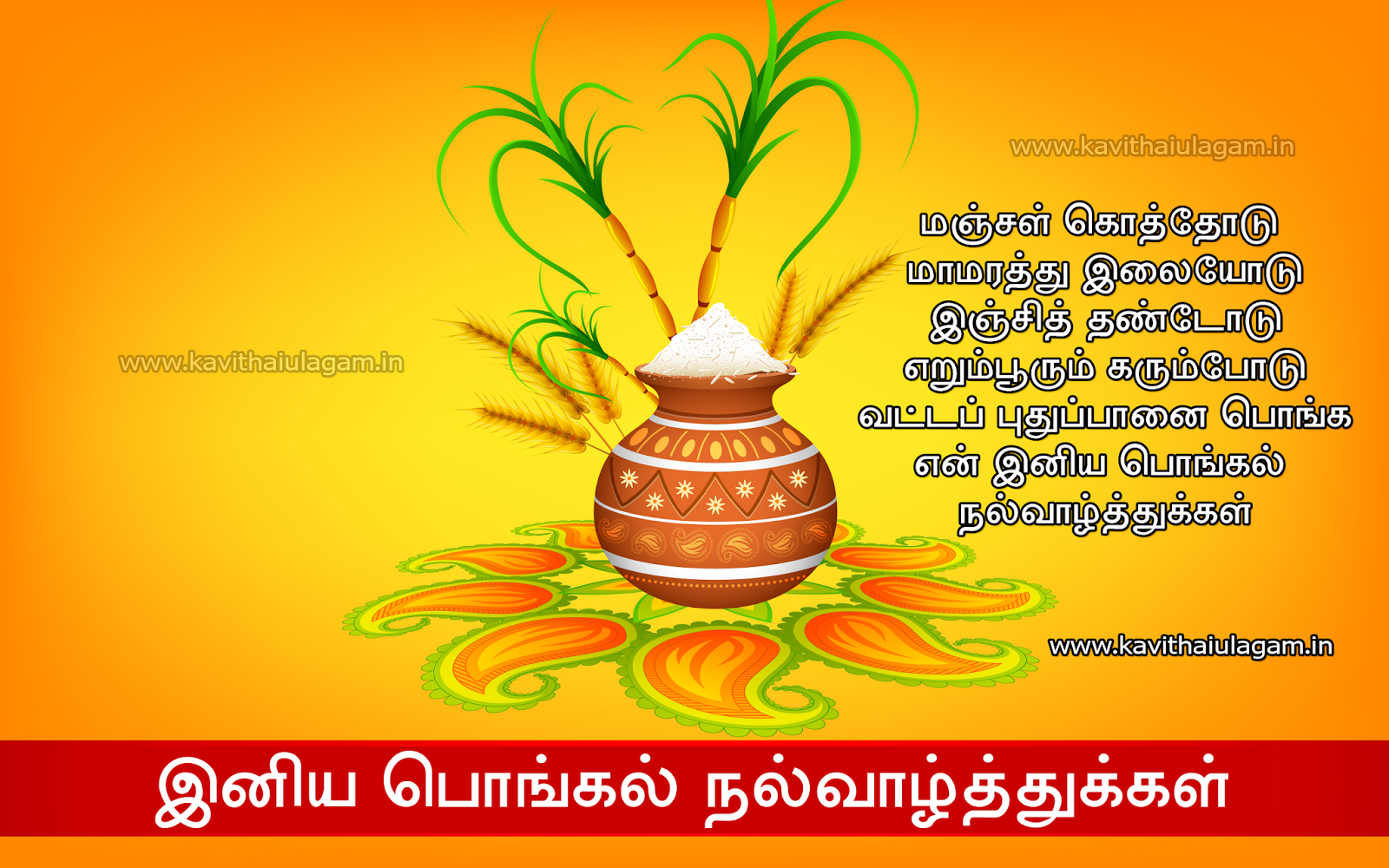 New pongal kavithaigal greetings for wishing friends kavithaigal tamil kavithai wishes greetings about pongal festival happy pongal kavithai photos pongal festival pictures latest sooriyan pongal maatu pongal vazhthu m4hsunfo
