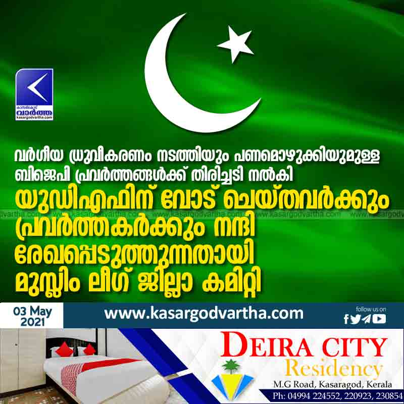 Muslim League District Committee thanked all those who voted for the UDF