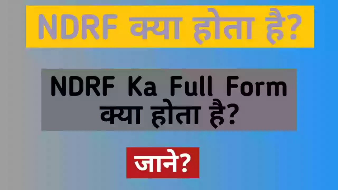 NDRF Full Form In Hindi